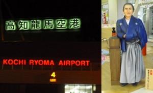 """日本第一座以人名命名的""""高知龍馬機場"""",裡面也看得到坂本龍馬蠟像。"""