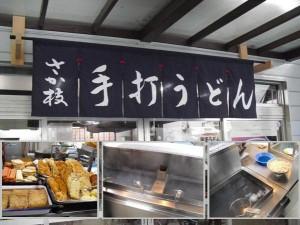 香川縣多數烏龍麵店,採自助式經營,從熱麵、加天婦羅到調味料,全部自己動手!