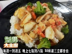 詹姆士指定菜-咖哩海鮮燴飯 複製