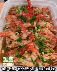 阿基師指定菜-蒜茸蒸蝦 複製