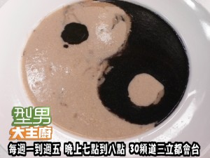 阿基師-桂花芝麻糊' 複製