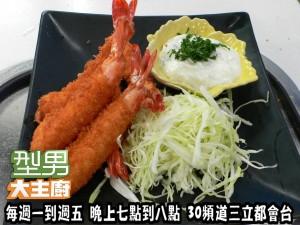 詹姆士指定菜-日式炸蝦' 複製