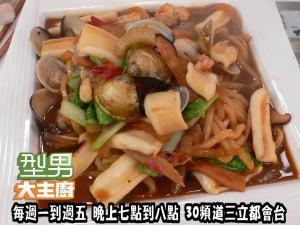詹姆士指定菜-海鮮炒烏龍麵' 複製