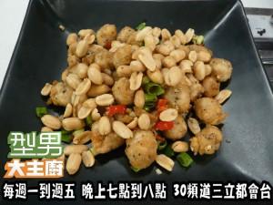 阿基師指定菜-椒鹽龍珠' 複製