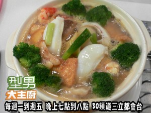阿基師指定菜-海鮮豆腐煲 複製