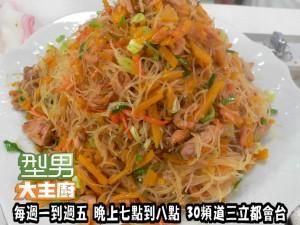 阿基師指定菜-金瓜炒米粉' 複製
