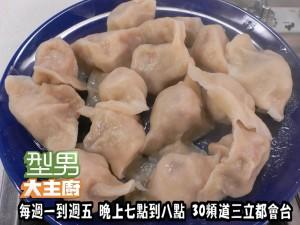 阿基師指定菜-韭黃水餃 複製