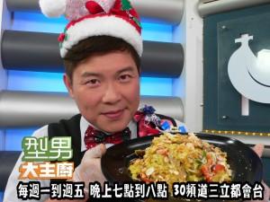 曾國城-聖誕咖哩大燉飯' 複製