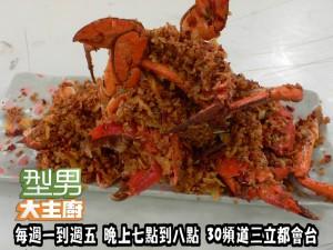 阿基師指定菜-避風塘炒蟹 複製