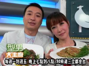 王中平+余皓然-茴香煎蛋+薄荷香了炒牛肉 複製