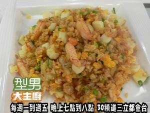 詹姆士指定菜-咖哩海鮮炒飯 複製