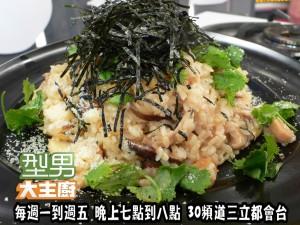 59元出好菜(詹姆士)-雙菇燉飯' 複製