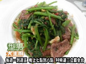 阿基師指定菜-空心菜炒牛肉 複製