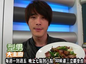黃騰浩-臘肉二吃 複製