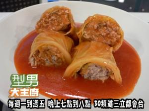 微波爐出好菜(詹姆士)-茄汁高麗菜卷' 複製