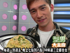 溫昇豪-奶油鮭魚義大利麵 複製