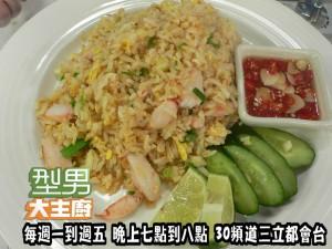 詹姆士指定菜-泰式蟹肉炒飯 複製