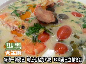 詹姆士指定菜-泰式酸辣湯 複製