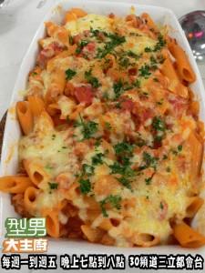 詹姆士指定菜-茄汁肉醬焗麵' 複製