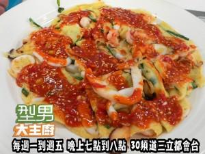詹姆士指定菜-韓式海鮮煎餅' 複製