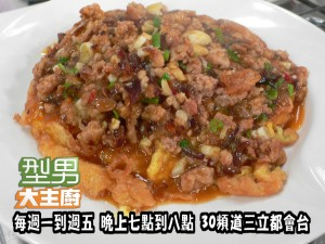 阿基師指定菜-哨子豆腐 複製