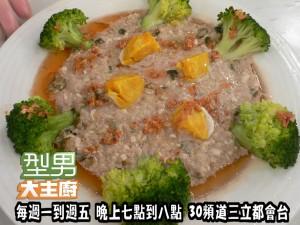 阿基師指定菜-鹹蛋蒸肉餅 複製