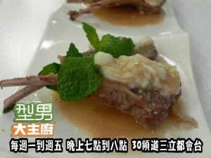 阿基師-養生燕麥煎小羊排' 複製