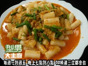 炒鮪魚韓式年糕 複製_2