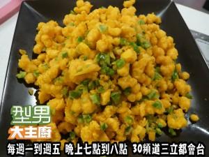 金沙玉米粒_2