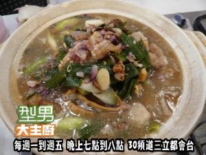 魷魚螺肉蒜湯 複製