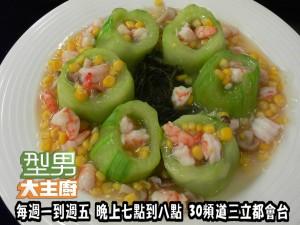 五分鐘辦桌菜(吳秉承)-綠茶鮮蝦絲瓜盅 複製