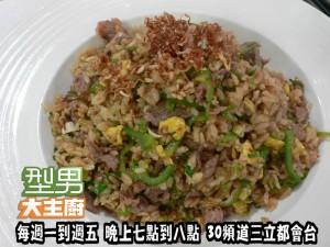 阿基師指定菜-沙茶羊肉炒飯 複製