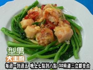 阿基師指定菜-XO醬炒雙鮮 複製