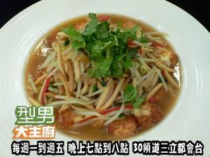 五分鐘辦桌菜(郭主義)-芙蓉香鮑 複製