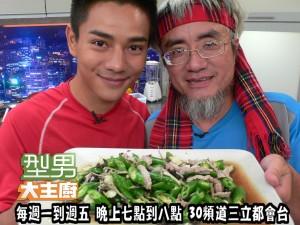 冒險王-永政+林文智-青辣椒炒肉絲+臉盆飯 複製