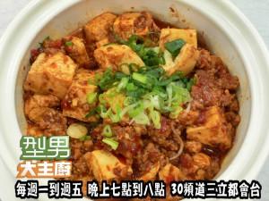 柳翰雅-麻婆豆腐' 複製