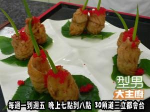 炒菜愛注意(郭主義)-巧手黃魚卷 複製