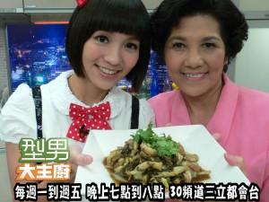 草莓姐姐+媽媽-梅干蔗筍 複製