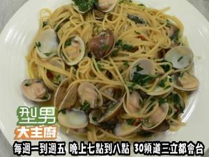 詹姆士指定菜-白酒蛤蜊義大利麵' 複製