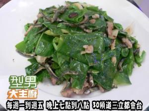 阿基師指定菜-丁香炒山蘇' 複製