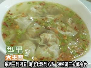 阿基師指定菜-扁食湯' 複製