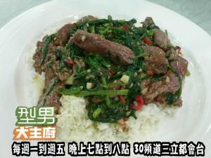 阿基師指定菜-沙茶牛肉燴飯' 複製