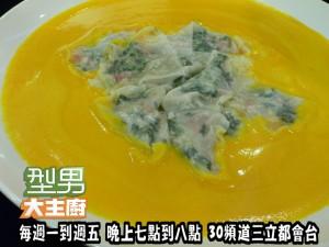 59元辦桌菜(吳秉承)-南瓜醬佐麵餃' 複製