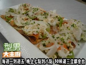 豆腐鮭魚前菜