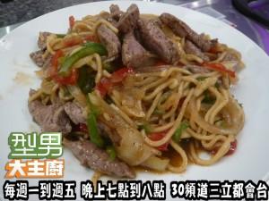 黑胡椒牛肉炒麵