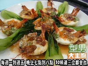 元旦蝦-菜