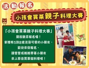 小孩會買菜活動報名(B黃)