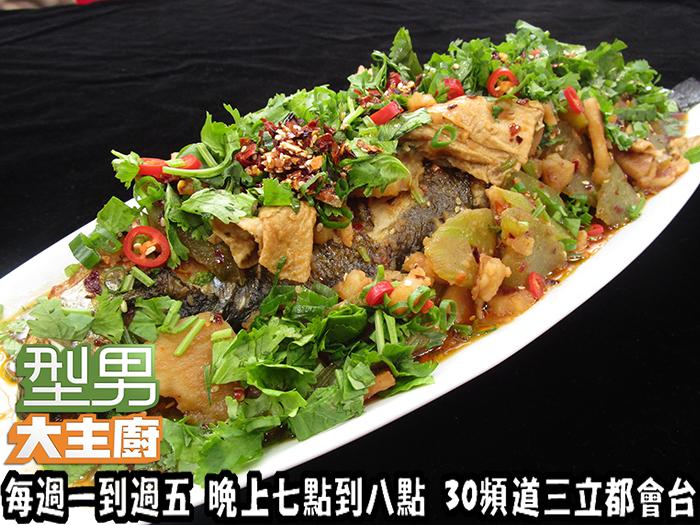 1117-4 辣烤總統魚