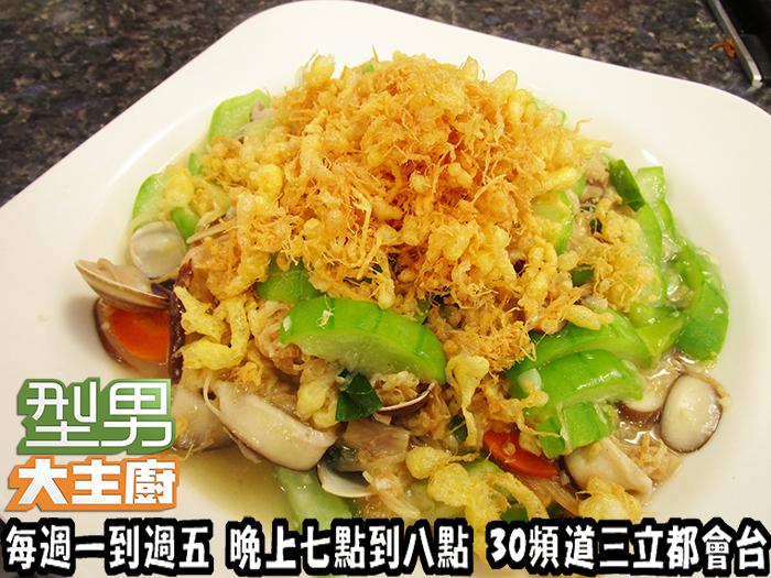 1125-1 蛋酥燴絲瓜