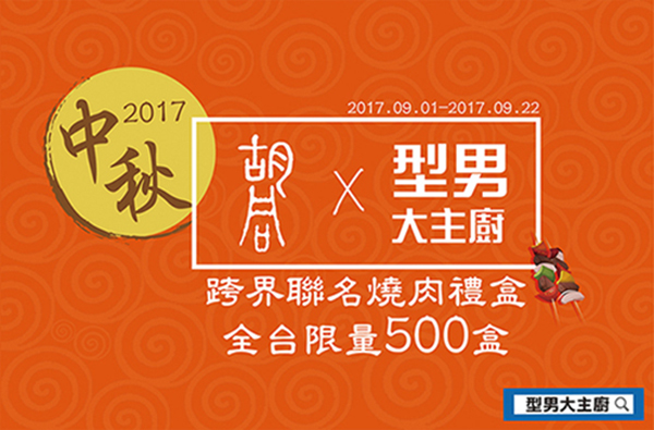 2017胡同中秋禮盒宣傳板